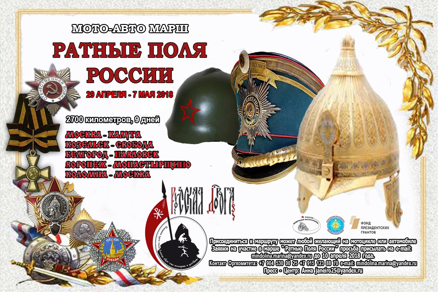 Авто-мото марш «Ратные Поля России» пройдет через Калугу