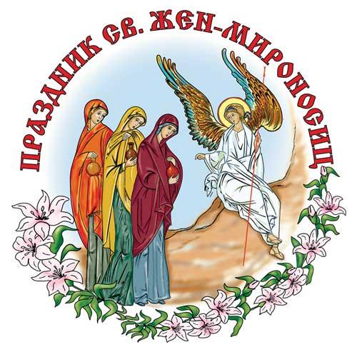В Калуге отметили праздник Святых Жён-мироносиц