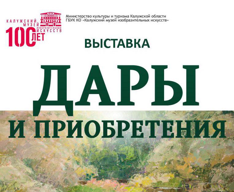 Выставка «Дары и приобретения» продлена до 3 июня