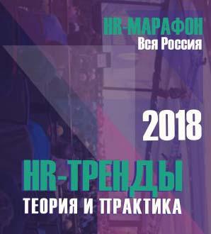 HR-марафон в Калуге