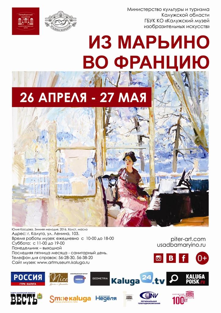 Выставка «Из Марьино во Францию» в КМИИ