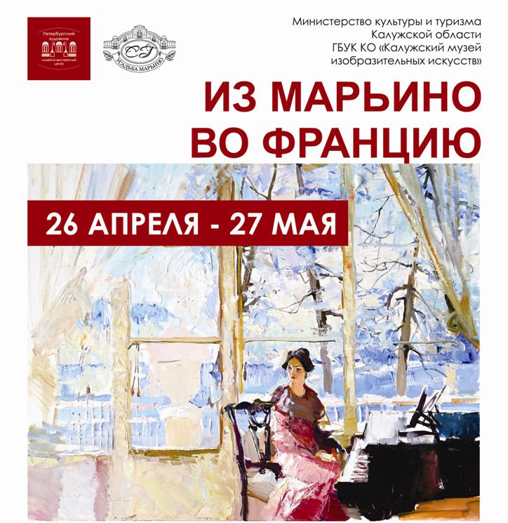 В Калужском музее изобразительных искусств пройдет выставка петербургских художников