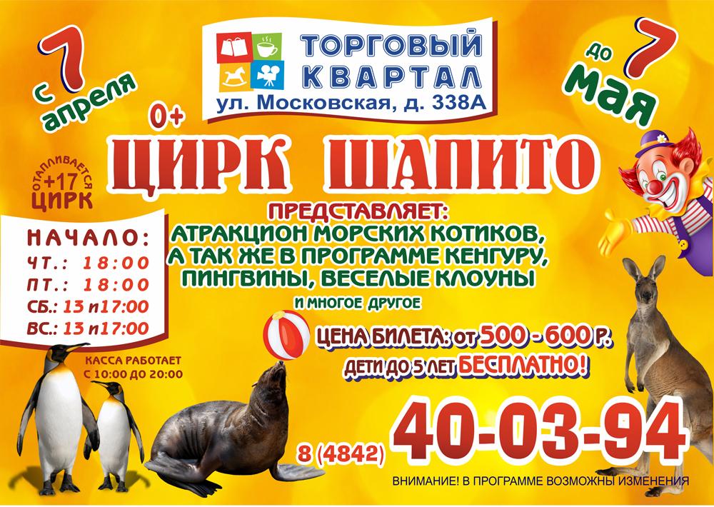 Калужан приглашают в цирк
