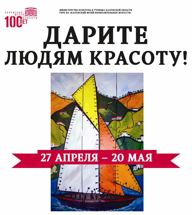 Выставка «Дарите людям красоту» откроется в Калуге