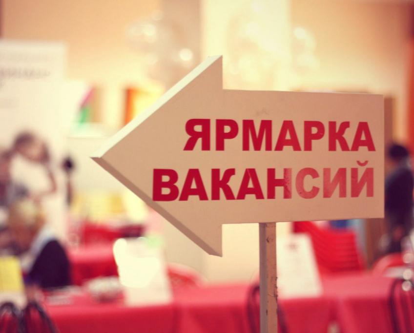 Калужан приглашают на ярмарку вакансий