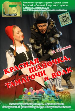 Красная шапочка, тамагочи и волк. Калужский областной театр юного зрителя