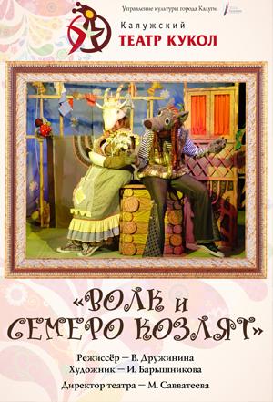 Волк и семеро козлят. Калужский театр кукол