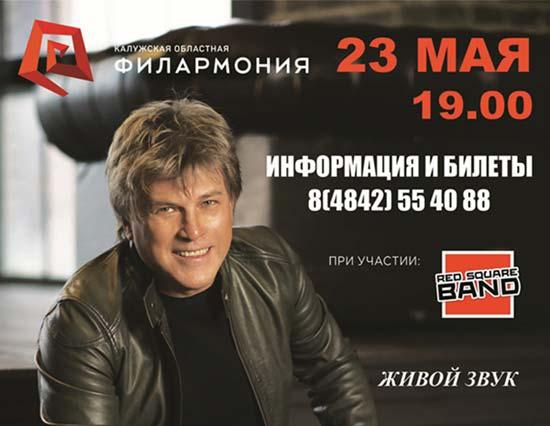 Алексей Глызин споет на сцене Областной филармонии