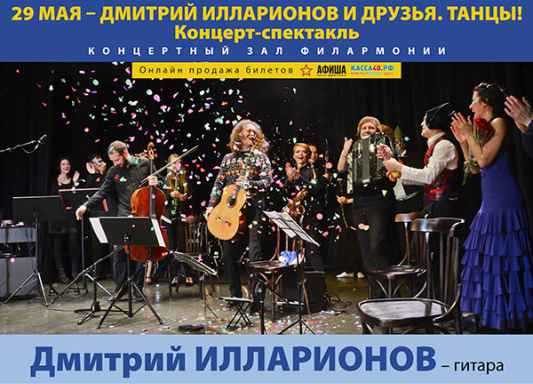 Зрители фестиваля «Мир гитары» увидели новый проект Дмитрия Илларионова
