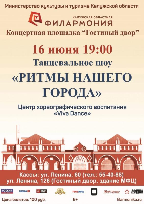 Танцевальное шоу «Ритмы нашего города» на площадке Гостиный двор