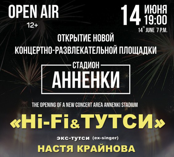 В Калуге откроется новая концертная площадка