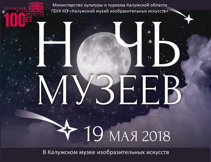 Ночь в художественном музее