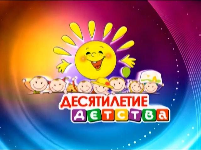В Калуге отпразднуют День защиты детей