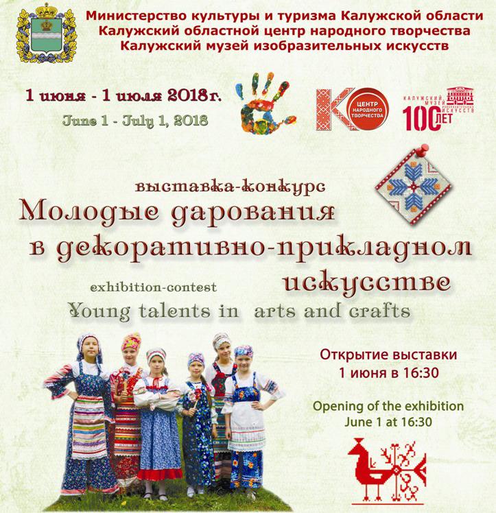 В КМИИ откроется выставка Калужского областного центр народного творчества