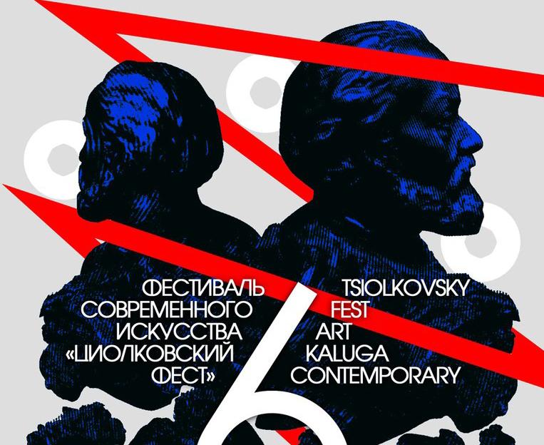 В Инновационном культурном центре открылся «Циолковский Фест»