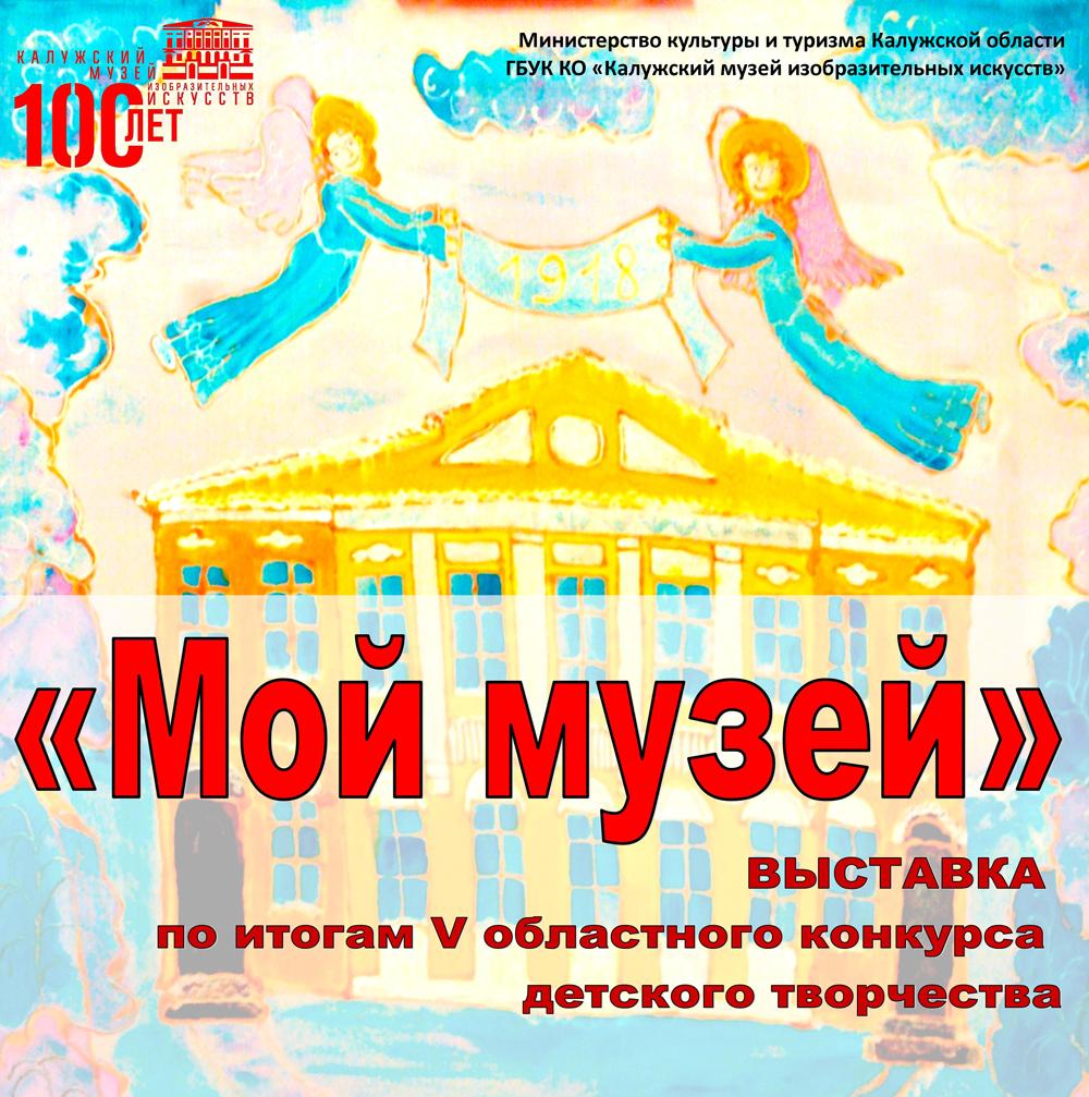 В Калужском музее изобразительных искусств наградят юных художников