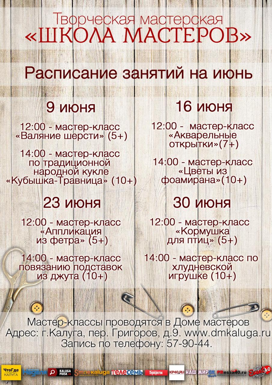 Расписание мастер-классов «Творческой мастерской «Школа мастеров»