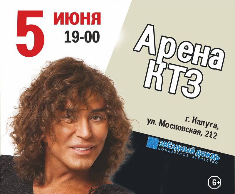 Валерий Леонтьев выступит в Калуге