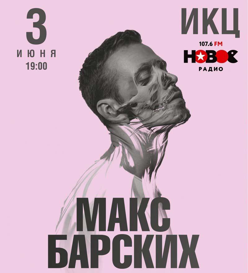 В Инновационном культурном центре выступит Макс Барских