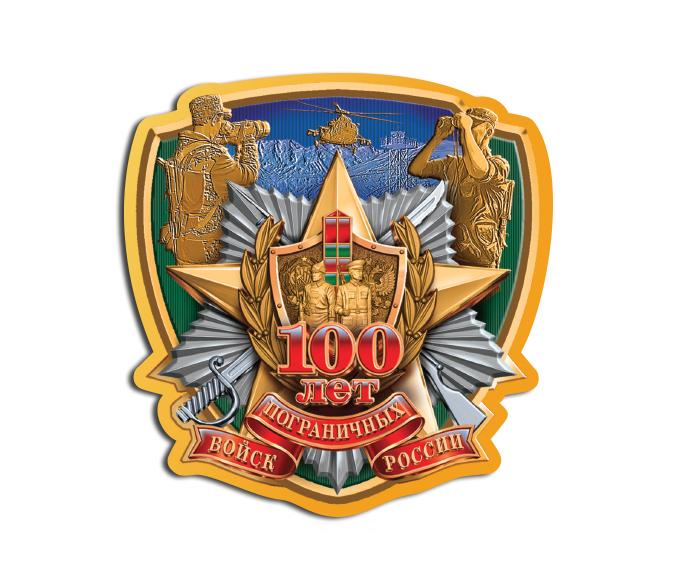 В Калуге отметили столетие пограничных войск