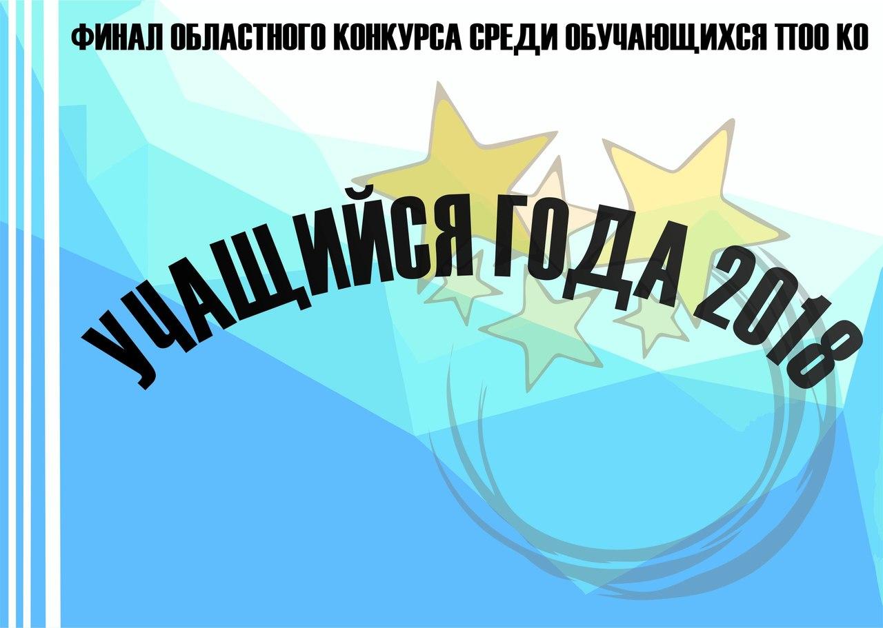 В Калуге выберут «Учащегося года»