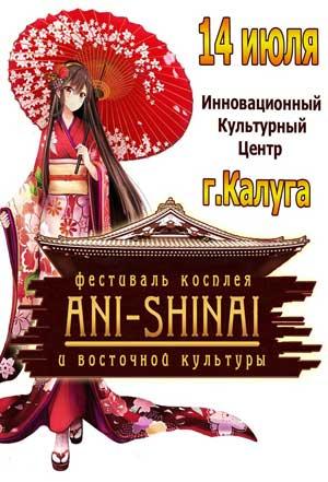 Фестиваль косплея и восточной культуры «Ani-shinai» в ИКЦ