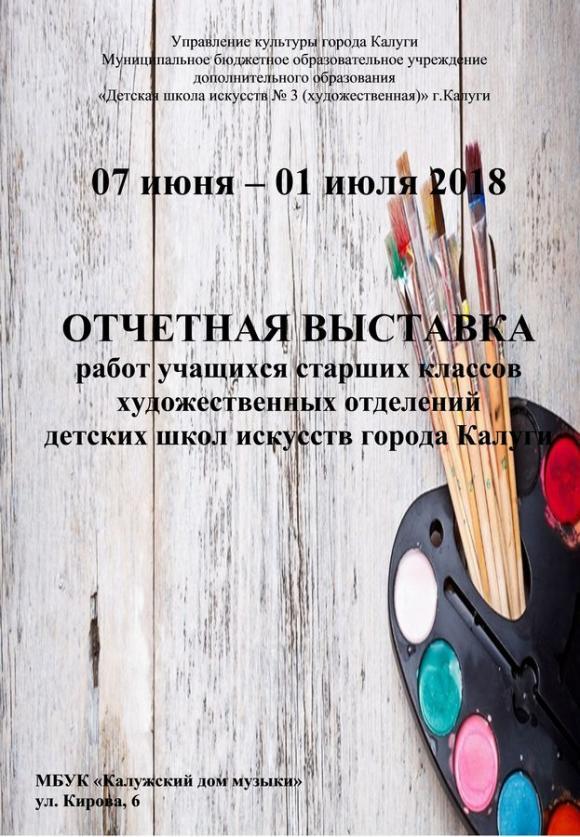 Отчетная выставка работ учащихся художественных отделений в Доме музыки