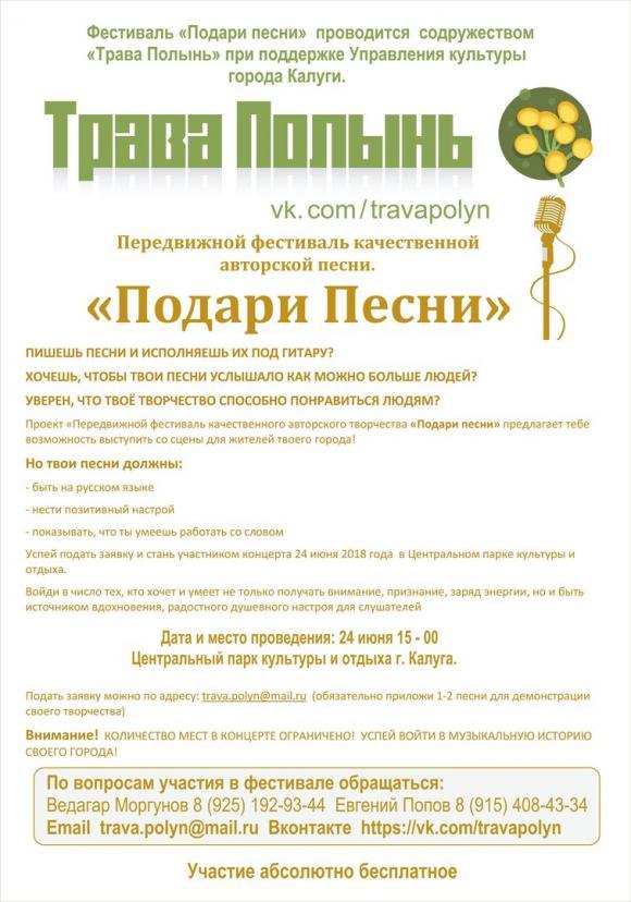 Фестиваль «Подари песни». Центральный парк культуры и отдыха