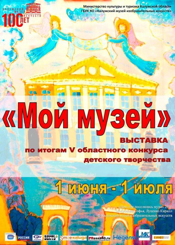 Выставка «Мой музей» в КМИИ