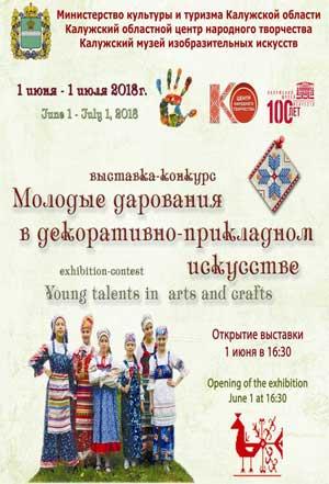 «Молодые дарования в декоративно-прикладном искусстве» в КМИИ