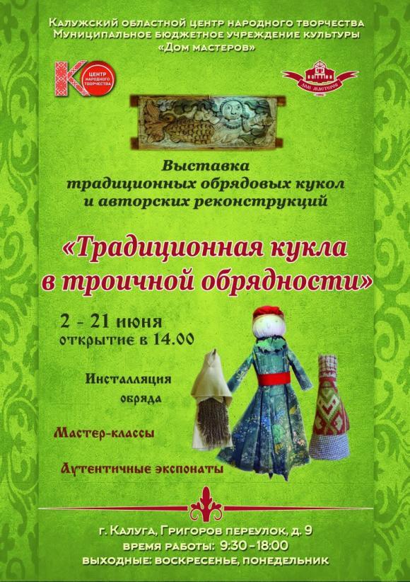 «Традиционная кукла в троичной обрядности» в Доме мастеров