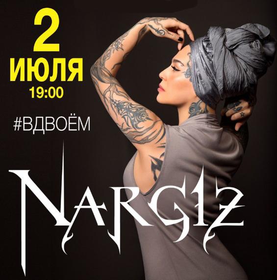 Певица Наргиз выступит в Областной филармонии