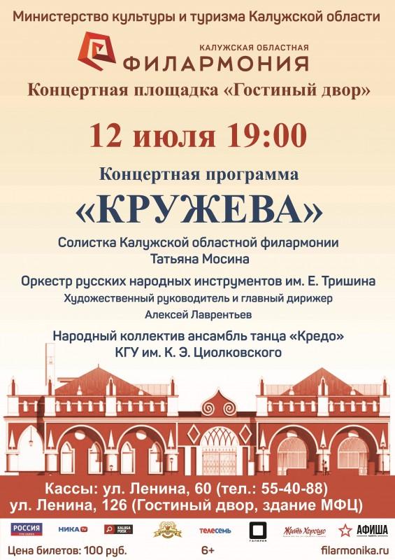 Концертная программа «Кружева». Гостиный двор