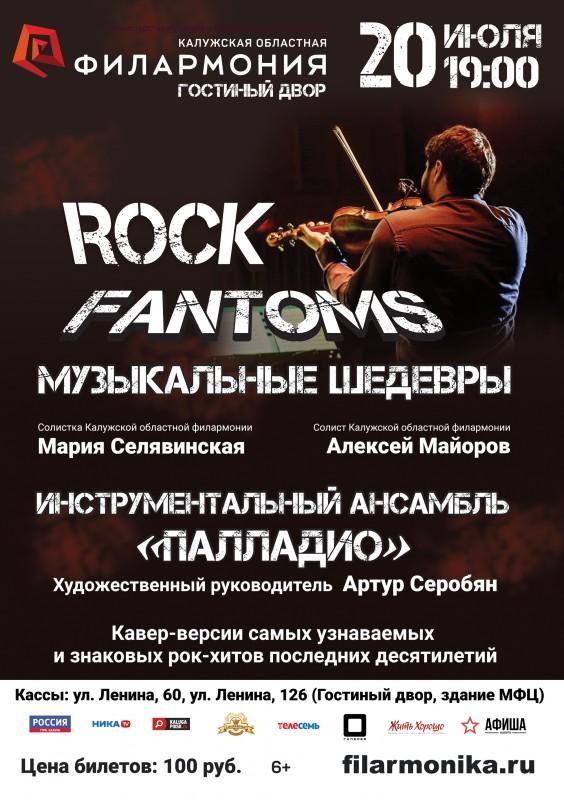 «Rock Fantoms». Гостиный двор