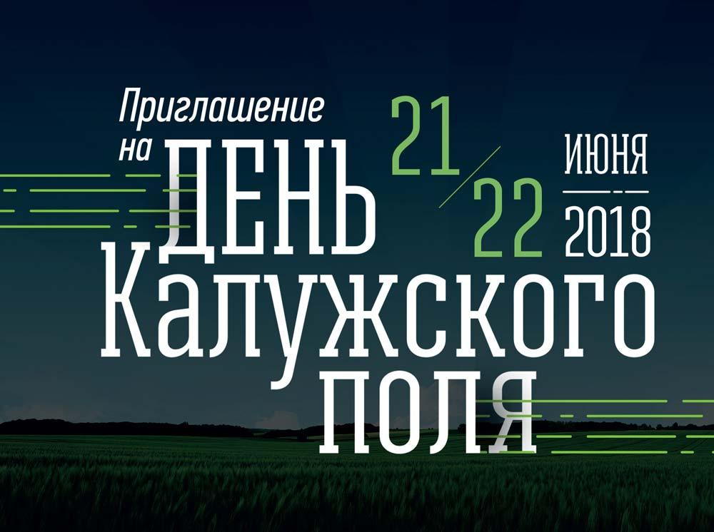 «День Калужского поля» пройдет в Перемышльском районе