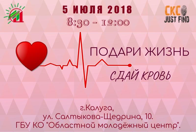 В Калуге пройдет акция «Поделись жизнью!»