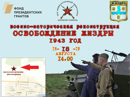 В Калужской области готовится масштабная военная реконструкция