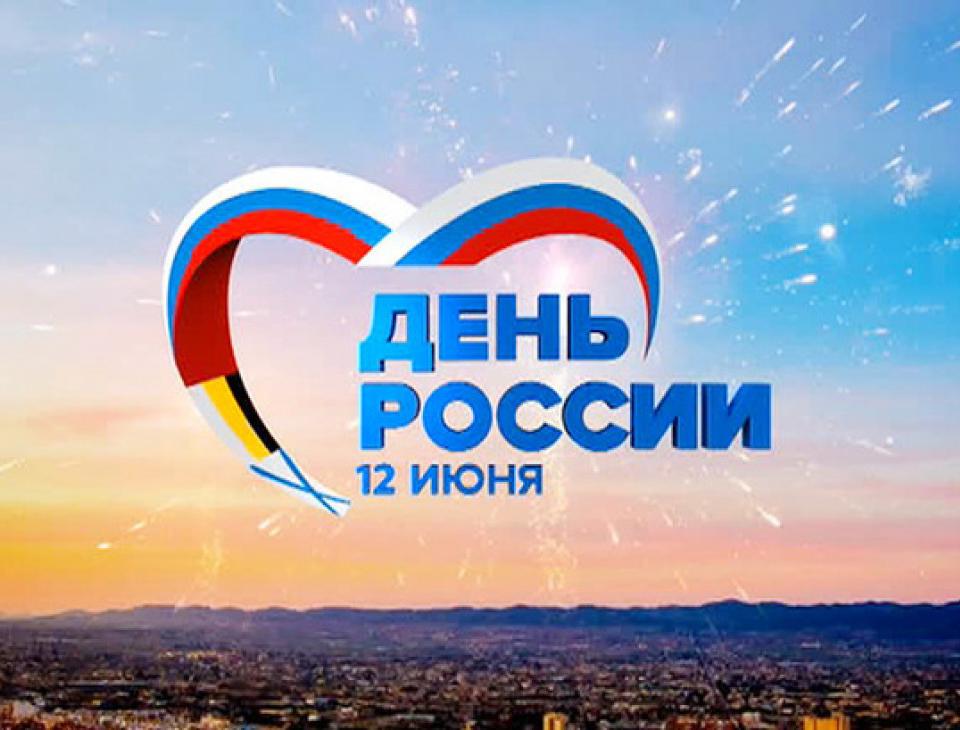 Праздничные мероприятия пройдут в День России