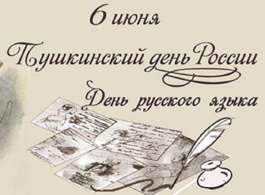 Сегодня отмечается День русского языка