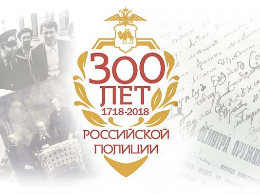 В Калуге отметили 300-летие создания российской полиции