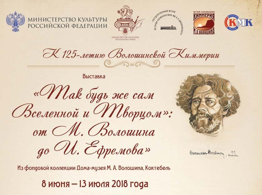 Музеи Крыма и Калуги проведут совместную выставку