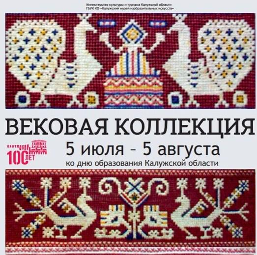 Калужане смогут увидеть традиции старинной вышивки