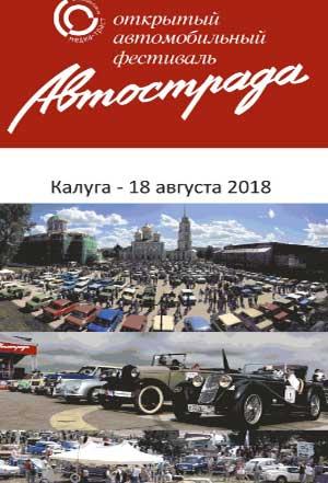 Фестиваль «Автострада 2018». Сквер им. Волкова