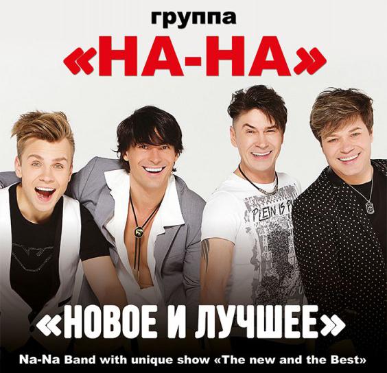 Группа «На-На» выступит в Калуге