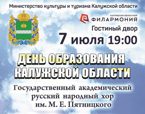 На концертной площадке «Гостиный двор» отметят День Калужской области