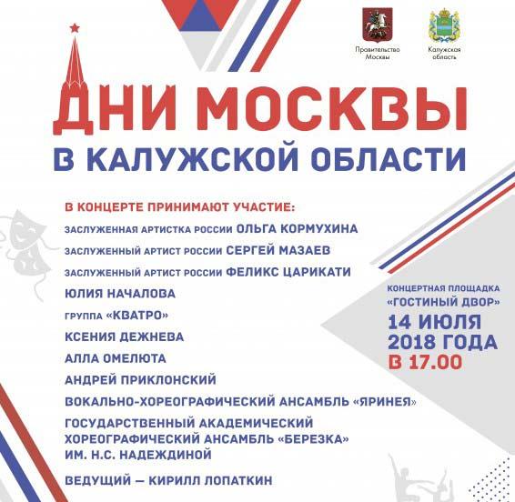 В рамках Дней Москвы в Калуге выступят известные звезды
