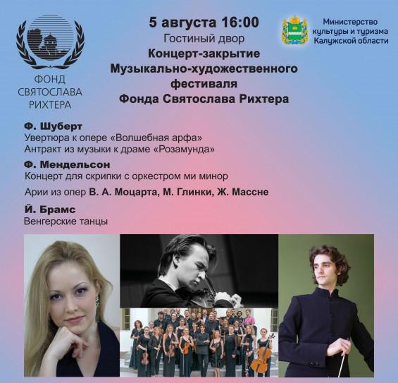Калужан приглашают на закрытие музыкально-художественного фестиваля
