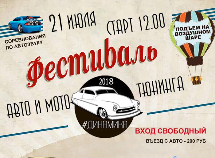 В эти выходные состоится фестиваль автотюнинга