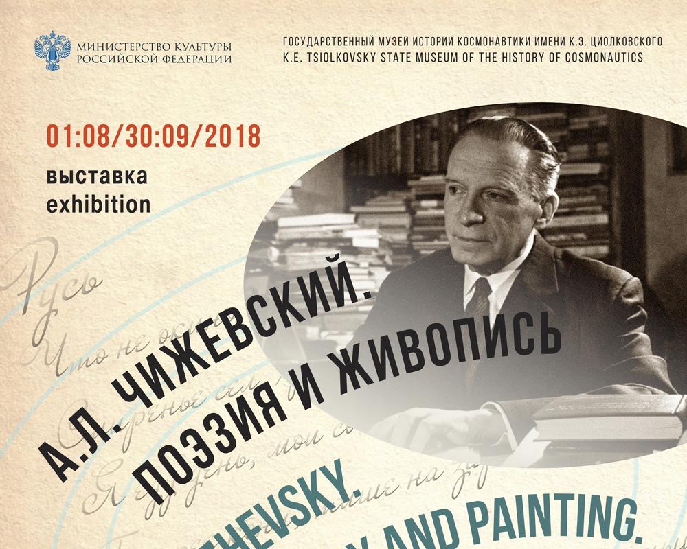 В Калуге откроется выставка, посвященная А.Л. Чижевскому