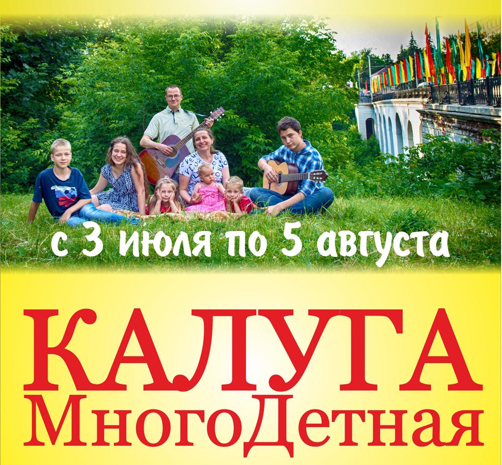 В Доме музыки откроется выставка «Калуга МногоДетная»